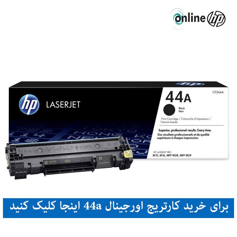 کارتریج اورجینال پرینتر لیزری M15w اچ پی