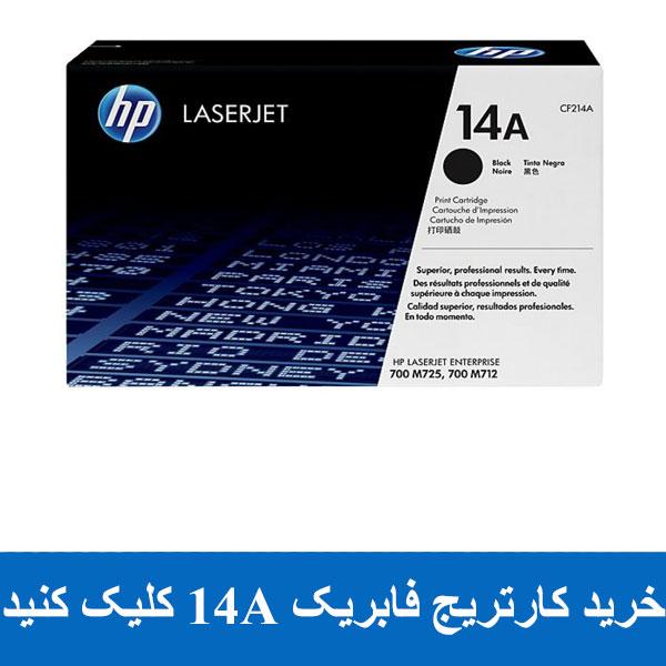 کارتریج پرینتر چندکاره رنگی HP LaserJet MFP M725z